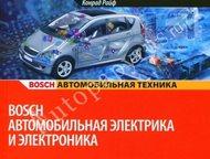 Книга по электрике автомобилей и электронике (Bosch) Как работают датчики в маши