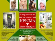 Натуральная косметика Из Крыма, ароматные чаи, Бальзамы Предлагаем Натуральную,