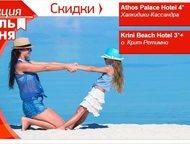 Aкция Отель Дня 1/9 | Athos Palace Hotel 4* & Krini Beach Hotel 3*+  Athos Palac