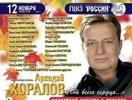 Аркадий Хоралов Юбилейный концерт в подарок 12 ноября на сцене легендарного Госу