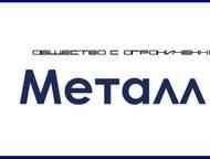 "Металлопрокат,Арматура,Балка,Швеллер,Труба,Лист Компания ""МеталлИнвест-Центр"" яв"