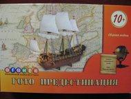 Серия:Парусные корабли, Корабль Гото Предестинация Сборная, масштабная модель ко