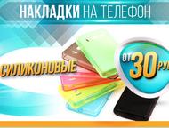 Аксессуары для мобильных телефонов, планшетов Качественные чехлы для смартфонов