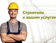 Строительно-монтажные работы Бригада плотников выполнит строительно-отделочные р