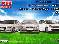 Автомобили из Германии Купить автомобиль из Германии при помощи нашей фирмы AWO