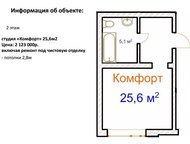 Студия «Комфорт» 25, 6 кв, м Квартира с полной чистовой отделкой + сантехника.
