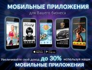 Cоздание мобильных приложений, Android, IOS, HTML5 Мобильные приложения - новый