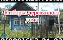 Снос деревянных строений в московской обл, (восточное направл)
