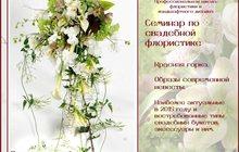 Семинар по свадебной флористике