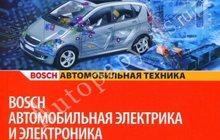 Книга по электрике автомобилей и электронике (Bosch)