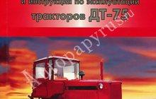 Книга, посвящённая трактору ДТ-75Н