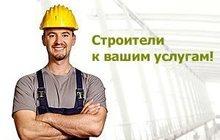 Предлагаем наши услуги по строительству, отделки, реконструкции