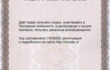 Подарочный сертификат Орифлейм