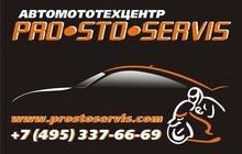 Автомототехцентр «Prostoservis» - лучший сервис для Вашего транспортного средства