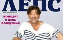 Концерт-Г, Лепс