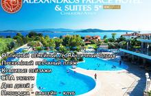 На сегодня Alexandros Palace Hotel & Suites 5* Chalkidiki-Athos