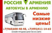 Автобусы в Ереван