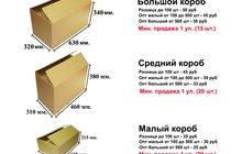 Картонные коробки, гофрокартон для переезда в Саратове