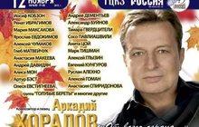 Аркадий Хоралов Юбилейный концерт в подарок