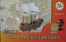 Серия:Парусные корабли, Корабль Гото Предестинация