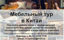 Поможем купить мебель в Китае