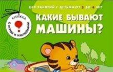 Полный курс занятий с детьми 3-4 лет Санкт-Петербург