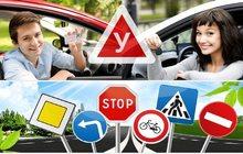 Курсы по вождению