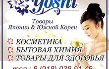 Yoshi Японская Корейская Китайская косметика и бытовая химия