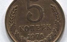 Продаю советские монеты 5 копеек