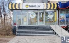 Арендный бизнес с сетевым магазином «Билайн» 34, 9 кв, м