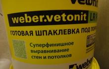 Шпаклевка Vetonit
