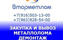 Приём и вывоз металлолома в Черноголовке, Демонтаж металлоконструкций