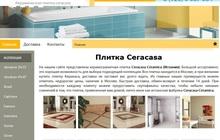 Плитка-Ceracasa