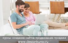 Курсы веб-мастеров в Москве и онлайн, Школа вебмастеров Яндекс