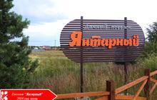 Продажа земельных участков в поселке «Янтарный»