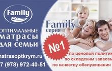 Самая низкая цена на матрасы КДМ Family