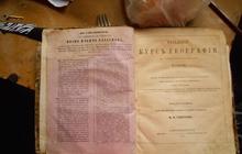 Продам антикварную книгу Начальный Курс Географии по американской методе Кромеля-1871 г.