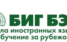 Международная языковая школа BIG BEN