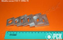 Шайба косая ГОСТ 10906-78 для подкладывания под гайки