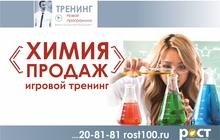 Тренинг по технике продаж Химия продаж