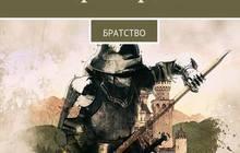 Электронная книга: Империя времени, Братство