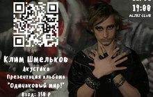 Москва - 11/01 - Клим Шмельков - концерт - акустика