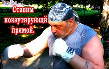 Бокс - побеждать убедительно