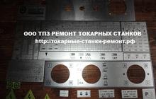 Шильдики к станкам 1к62, 16в20, 16к20, 1в62