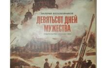 Валерий Воскобойников Девятьсот дней мужества