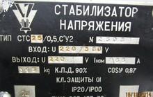 Стабилизатор напряжения СТС 25/0,5 СУ2
