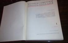 Комплект книг Большая Советская Энциклопедия