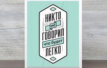 Интерьерные наклейки-мотиваторы в Москве