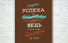 Наклейки на стены с мотивирующими надписями в Новочеркасске