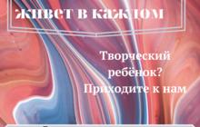 Студия детского творчества центре в Москве